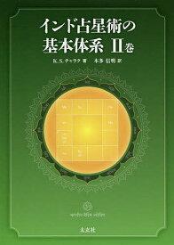 インド占星術の基本体系 2巻/K.S.チャラク/本多信明【1000円以上送料無料】