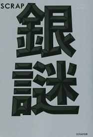 銀謎/SCRAP【1000円以上送料無料】