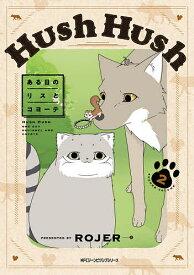 Hush Hush ある日のリスとコヨーテ 2/ROJER【1000円以上送料無料】