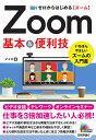 ゼロからはじめるZoom基本&便利技/マイカ【1000円以上送料無料】