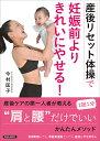産後リセット体操で妊娠前よりきれいにやせる!/今村匡子【1000円以上送料無料】