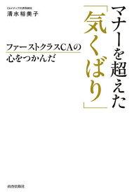 ファーストクラスCAの心をつかんだマナーを超えた「気くばり」/清水裕美子【1000円以上送料無料】