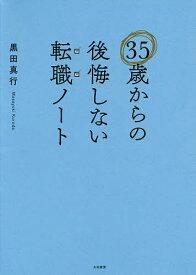 35歳からの後悔しない転職ノート/黒田真行【1000円以上送料無料】
