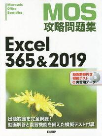 MOS攻略問題集Excel 365&2019 Microsoft Office Specialist/土岐順子【1000円以上送料無料】