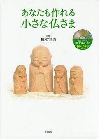 あなたも作れる小さな仏さま/榎本宣道【1000円以上送料無料】