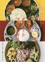 ミールスダルバートライス&カリー 南インド、ネパール、スリランカ3つの地域の美味しいカレー/小此木大/本田遼/…
