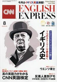 イングリッシュエキスプレス 2020年8月号【雑誌】【1000円以上送料無料】