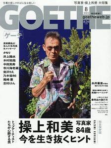 GOETHE(ゲーテ) 2020年8月号【雑誌】【1000円以上送料無料】