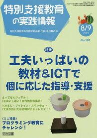 特別支援教育の実践情報 2020年9月号【雑誌】【1000円以上送料無料】