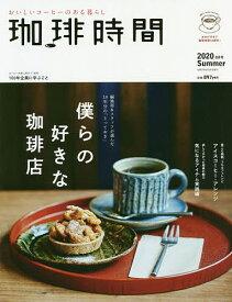 珈琲時間 2020年8月号【雑誌】【1000円以上送料無料】