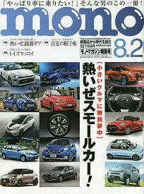 モノマガジン 2020年8月2日号【雑誌】【1000円以上送料無料】
