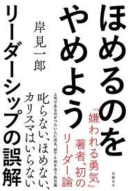 ほめるのをやめよう リーダーシップの誤解/岸見一郎【1000円以上送料無料】