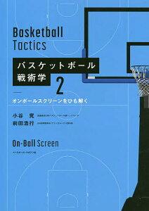 バスケットボール戦術学 2/小谷究/前田浩行【1000円以上送料無料】