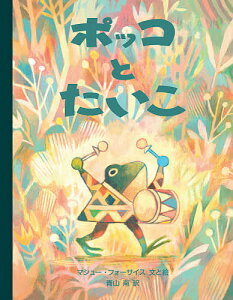 ポッコとたいこ/マシュー・フォーサイス/と絵青山南【1000円以上送料無料】