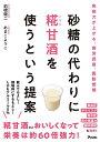 砂糖の代わりに糀甘酒を使うという提案/前橋健二/あまこようこ/レシピ【1000円以上送料無料】