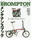 BROMPTONメンテナンスブック 長く快適につきあうために/『自転車日和』編集部/和田サイクル【1000円以上送料無料】