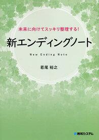 新エンディングノート 未来に向けてスッキリ整理する! 新しい終活様式/若尾裕之【1000円以上送料無料】