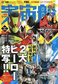宇宙船 vol.169(2020.夏)【1000円以上送料無料】