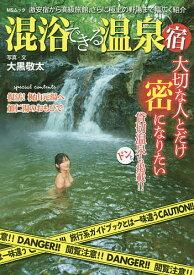 混浴できる温泉宿/大黒敬太/旅行【1000円以上送料無料】