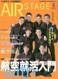 AirStage(エアステージ) 2020年9月号【雑誌】【1000円以上送料無料】
