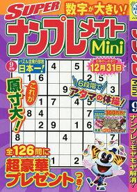 SUPERナンプレメイトMini 2020年9月号【雑誌】【1000円以上送料無料】