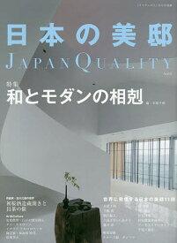 日本の美邸(6) 2020年9月号 【チルチンびと増刊】【雑誌】【1000円以上送料無料】