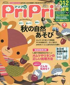 PriPri(プリプリ) 2020年9月号【雑誌】【1000円以上送料無料】