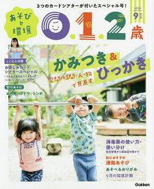 あそびと環境0・1・2歳 2020年9月号【雑誌】【1000円以上送料無料】