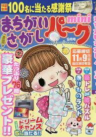 まちがいさがしパークmini 2020年9月号【雑誌】【1000円以上送料無料】