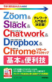 Zoom & Slack & Chatwork & Dropbox & Chromeリモートデスクトップ基本&便利技/リンクアップ【1000円以上送料無料】