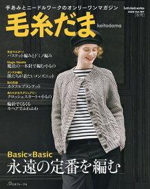 毛糸だま vol.187(2020秋号)【1000円以上送料無料】