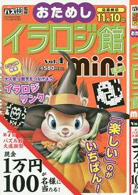 イラロジ館mini Vol.4 2020年9月号 【イラロジ館増刊】【雑誌】【1000円以上送料無料】