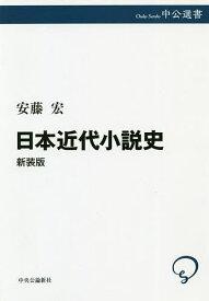 日本近代小説史 新装版/安藤宏【1000円以上送料無料】