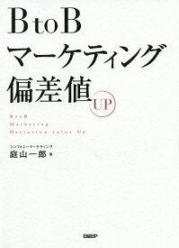 BtoBマーケティング偏差値UP/庭山一郎【1000円以上送料無料】