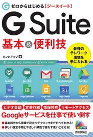 ゼロからはじめるG Suite基本&便利技/リンクアップ【1000円以上送料無料】