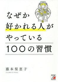 なぜか好かれる人がやっている100の習慣/藤本梨恵子【1000円以上送料無料】