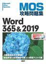 MOS攻略問題集Word 365&2019 Microsoft Office Specialist/佐藤薫【1000円以上送料無料】