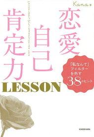 恋愛自己肯定力LESSON 「私なんて」フィルターを外す38のヒント/Kana【1000円以上送料無料】
