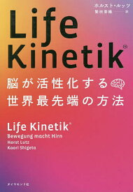 Life Kinetik 脳が活性化する世界最先端の方法/ホルスト・ルッツ/繁田香織【1000円以上送料無料】