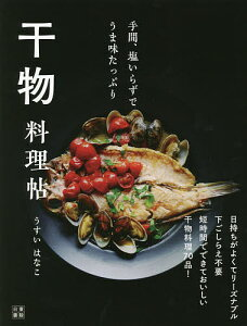 干物料理帖 手間、塩いらずでうま味たっぷり/うすいはなこ/レシピ【1000円以上送料無料】