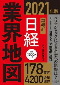 日経業界地図 2021年版/日本経済新聞社【1000円以上送料無料】