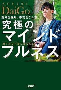 自分を操り、不安をなくす究極のマインドフルネス/DaiGo【1000円以上送料無料】
