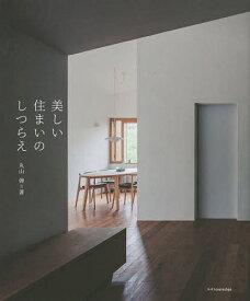 美しい住まいのしつらえ/丸山弾【1000円以上送料無料】