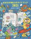 ほぼ日手帳公式ガイドブック 2021/ほぼ日刊イトイ新聞【1000円以上送料無料】