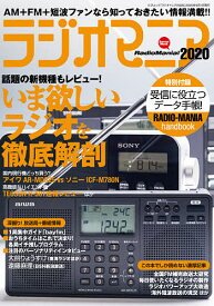 ラジオマニア 2020【1000円以上送料無料】