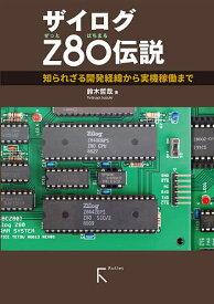 ザイログZ80伝説 知られざる開発経緯から実機稼動まで/鈴木哲哉【1000円以上送料無料】