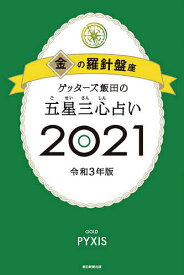 ゲッターズ飯田の五星三心占い 2021金の羅針盤座/ゲッターズ飯田【1000円以上送料無料】
