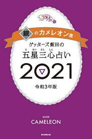 ゲッターズ飯田の五星三心占い 2021銀のカメレオン座/ゲッターズ飯田【1000円以上送料無料】