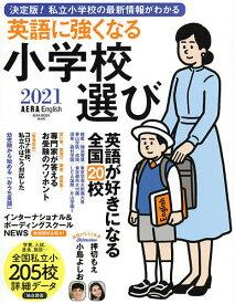 英語に強くなる小学校選び AERA English特別号 2021【1000円以上送料無料】