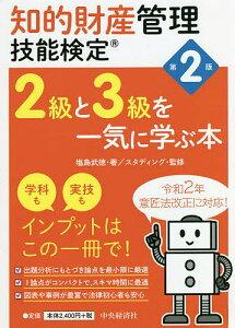 知的財産管理技能検定2級と3級を一気に学ぶ本/塩島武徳/スタディング【1000円以上送料無料】
